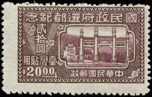 China, Taiwan (Formosa)  Scott #39 Mint No Gum As Issued