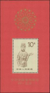 1988-1989 P.R. China #2189-2192, 2191a, Complete Set(5), NH