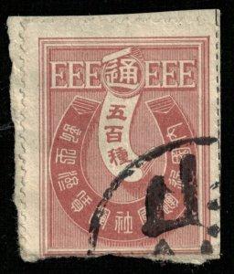 Japan Rare EEE 1898 (T-4542)