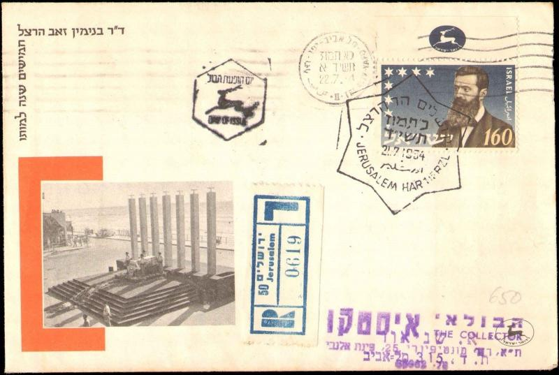 1954 ISRAEL REGISTERED FIRST DAY COVER WITH CACHET