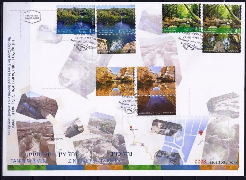 ISRAEL 2015 RIVERS IN ISRAEL 3 SETS OF STAMPS + FROM BOOKLET ON FDC  KZIV