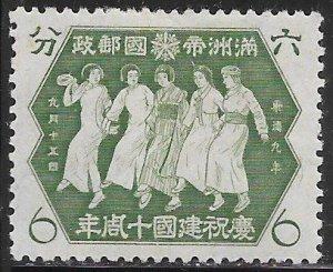 Manchukuo 147 MNH - 10th Anniversary of Manchoukuo - Women of Five Races