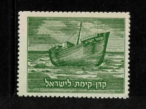 Israel Immigrant Ship She'ar Yishuv, appears Never Hinged - S5205