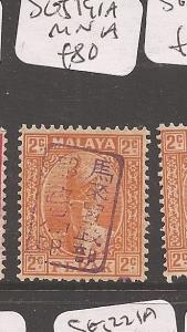 Malaya Jap Oc Perak chop SG J191a MNH (7dap)