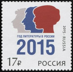 Russia. 2015. Year of Literature in Russia (MNH OG) Stamp