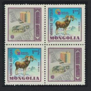 Mongolia Argali Turtle South Asia Tourist Year 1v Block of 4 Type 2 SG#925