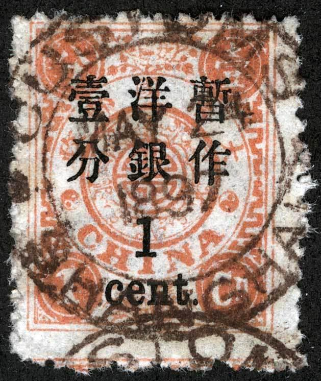 China Sc 39 1c on 1c Orange Red Shanghai dbl rim CDS May 2 1897