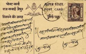 Indian States Jaipur 1/2a Raja Man Singh II Postal Card 1946 Domestic use.