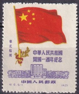 China #1L157  Unused CV $160.00  (Z3192)