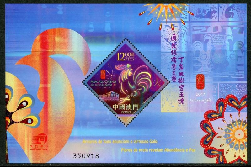 MACAU 2016 YEAR OF THE ROOSTER  SOUVENIR SHEET MINT NH