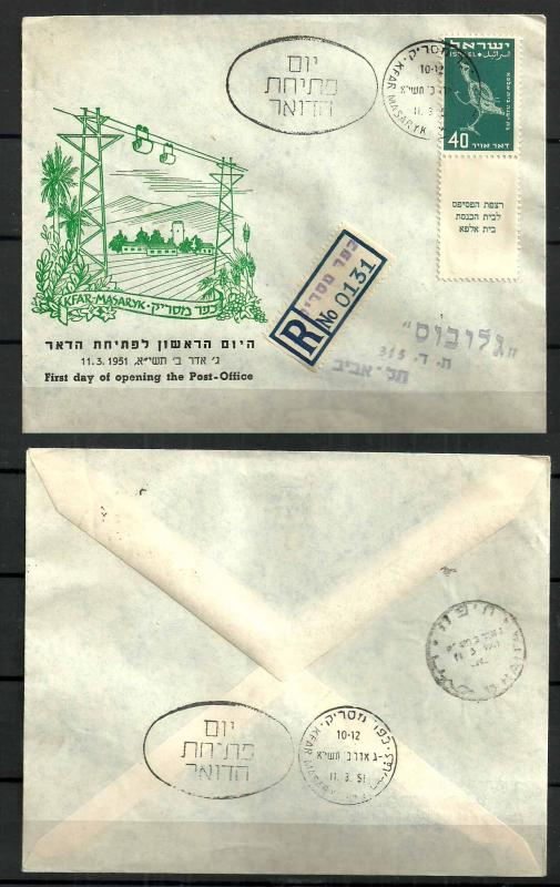 ISRAEL STAMPS REG. FD COVER KFAR MASARIK POST OFFICE. OPEN 1951