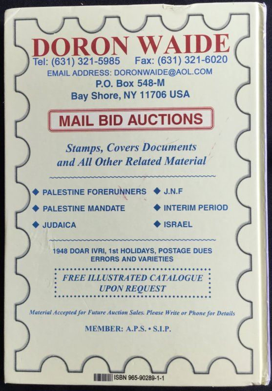 Bale 2006 Israel Catalogue 21st Edition Barely Used Out of Print LPB