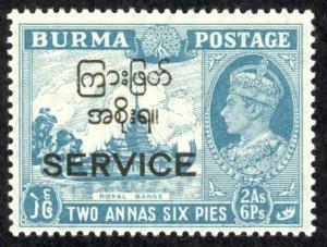 Burma Sc# O49 MH overprint 1947 2a-6p Official