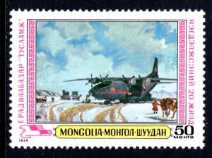 Mongolia 1071 MNH VF