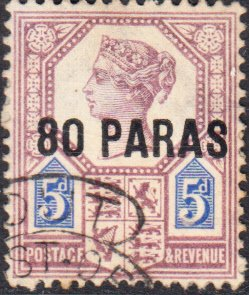 Great Britain - Offices in Turkish Empire #5 Used