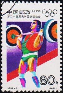 China. 1992 80f S.G.3804 Fine Used