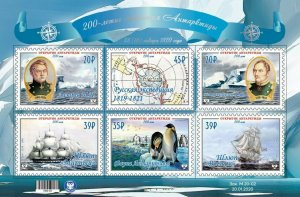 """Stamps of Ukraine (local don.) 2020 - Small sheet stamps No. 34 """"200th anniversa"""