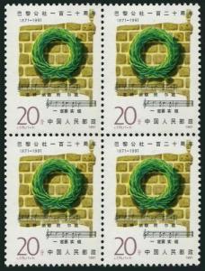 China PRC 2319 block/4,MNH.Michel 2351. Paris Commune,120th Ann.1991.