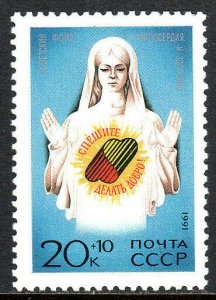 Russia B184, MNH. Soviet Charity and Health Fund, 1991