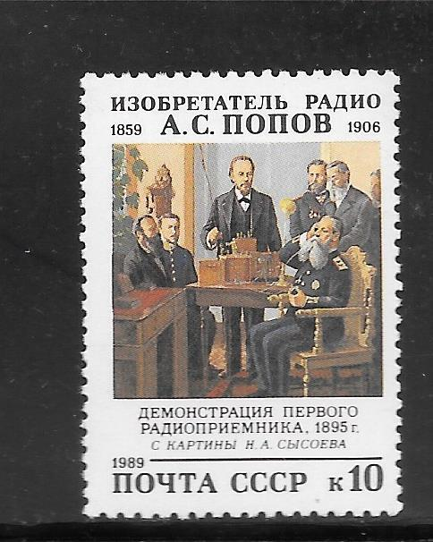 Russia #5809 MNH Single