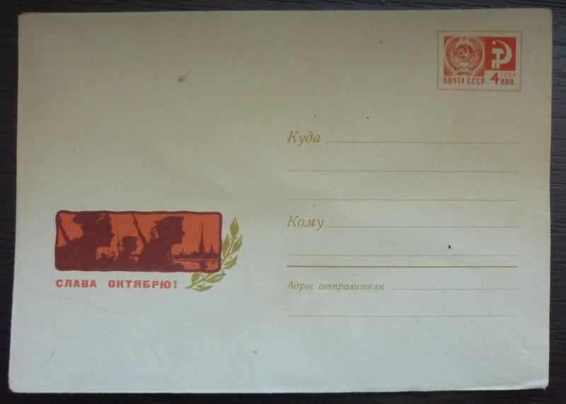 RUSSIA-SSSR-UNUSED POSTAL STATIONARY! russland soviet union revolution army JV73