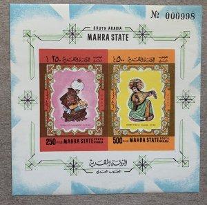 Mahra 1967 Arabian Art Miniatures IMPERF MS, MNH. Michel BL 3B, CV €70.00