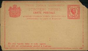 MONTENEGRO 1888 - Pre-stamped Card-Prince 2n(WG414)