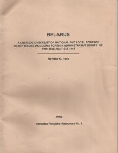 BELARUS Catalog-Checklist - Photocopy
