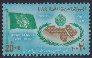 Egypt # B42, Arab League Anniversary, NH, 1/2 Cat.