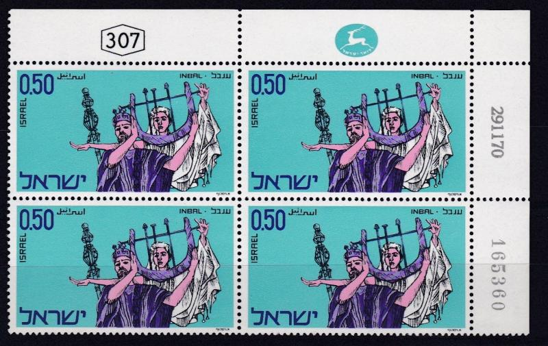 ISRAEL 1971  ISRAELI  THEATRE  PSALM OF DAVID  50A  PLATE BLOCK OF 4  MNH