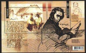 Ukraine. 2007. bl59. Shevchenko, drawings. MNH.