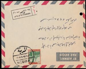 Registered 1973 Saudi Local Cover w/ 10p Cancelled W/ clear Medina Post Al-Dilm