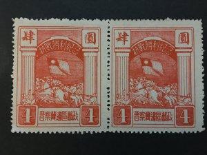 china liberated area stamp block, jin-cha-ji zone memorial stamp, rare, list#88