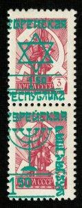 Jewish Republic in the USSR, 1.50 Rub, RARE (T-8617)