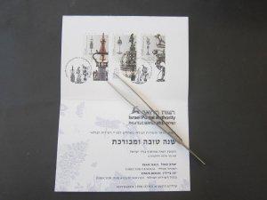 Israel 1990 Sc 1062-64 mxicard