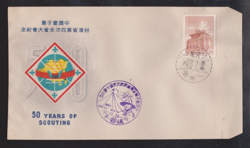 PRICE REDUCED!! Taiwan BOY SCOUT 50 Years of Scouting Cover