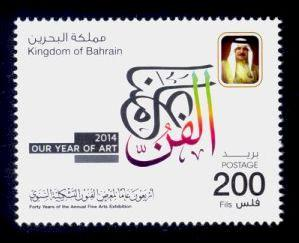 Bahrain Sc# 704 MNH Fine Arts Exhibition 2014