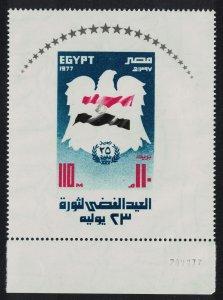 Egypt 25th Anniversary of Revolution MS 1977 MNH SG#MS1320 CV£6.-