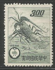 REPUBLIC OF CHINA  1315  MINT HINGED,  NGAI, SPINY LOBSTER