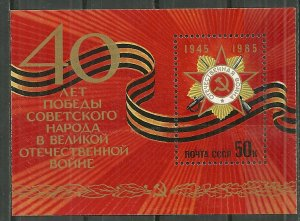 Russia MNH S/S 5354 40th Anniversary Victory Over Fascism 1985