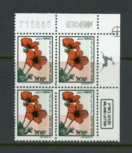 ISRAEL SEA  ANENOME SCOTT#1107 PLATE BLOCK RIGHT GREEN PHOSPHOR  TAGGED MINT NH