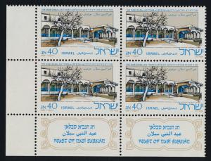 Israel 945 BL Block MNH Architecture, Druze Feast of Prophet Nabi Sabalan