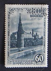 Moscow, 1947, (9-(38-9IR))
