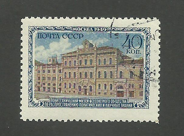 Russia SC #1449 Used
