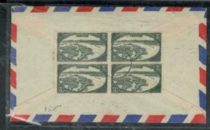 BRUNEI COVER (P1608B)   3C BL OF 4 ON A/M COVER TO SINGAPORE