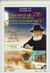 ISRAEL 2010 60th YEAR LUBAVITCHER REBBE'S  S/LEAF CARMEL # 589