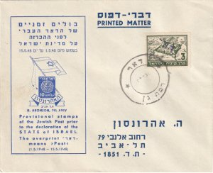 Israel Provisional Stamp Prior To State Of Israel (Z5888L)
