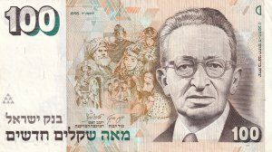 Israel 100 New Sheqalim Currency (Z5417L)