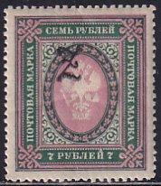 Armenia Russia 1919 Sc 106 7r Dark Green & Pink Black Handstamp Perf Stamp MH