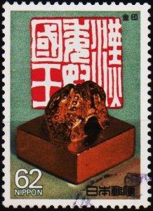 Japan. 1989 62y S.G.2017 Fine Used